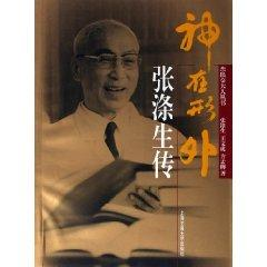 God-shaped outer(Chinese Edition): ZHANG DI SHENG. WANG WEN HU. FANG MENG MEI ZHU