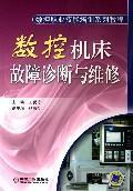fault diagnosis and repair of CNC machine: WANG AI LING