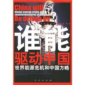China will be drivenby: ZHONG GUAN CUN
