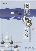 Go tesujis Daquan (Revised)(Chinese Edition): LIAO YU SHENG BIAN ZHU