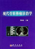 modern diagnosis and treatment of bone metastases study(Chinese Edition): LI LIN FA ZHU BIAN
