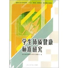 Physical Health in Research(Chinese Edition): XUE SHENG TI ZHI JIAN KANG BIAO ZHUN YAN JIU KE TI ZU...
