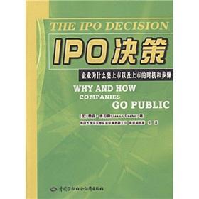 The IPO decision(Chinese Edition): JIA) JIA SEN DE LA HUO ZHU