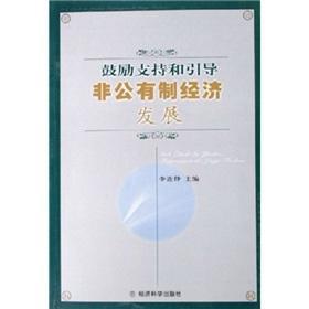 encouraged to support and guide non-public economic: LI LIAN ZHONG