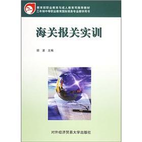 Customs Training(Chinese Edition): ZHU BIAN HU BO