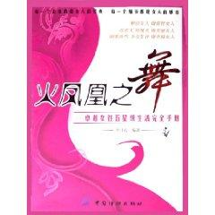 Phoenix Dance - outstanding female star life completely manual(Chinese Edition): LI YUE XIN BIAN ...