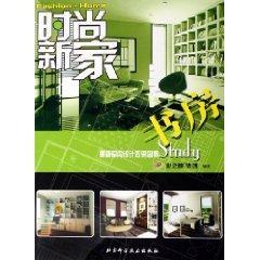 Fashion? home(Chinese Edition): YE ZHI FENG ZHUANG SHI BIAN ZHU