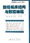 CNC programming CNC machine tool structure and(Chinese: ZHU BIAN DENG