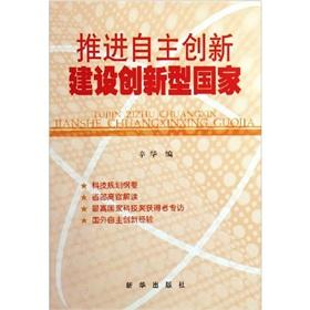 promote independent innovation and building innovation-oriented country(Chinese Edition): XIN HUA ...