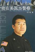 I in the United States when the police 2(Chinese Edition): BEN SHE.YI MING