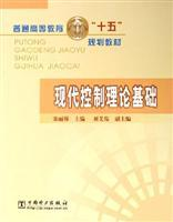 Modern Control Theory(Chinese Edition): ZHU BIAN SONG