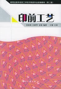 pre-press process: SONG XIE ZHU.