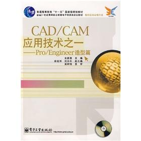CADCAM of Applied Technology - ProEngineer Modeling articles: YU WEI LI ZHU BIAN