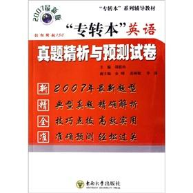 special turn of the Analysis and Prediction of English Zhenti papers(Chinese Edition): HU TING SHAN...