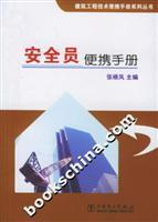 Safety Officer portable manual(Chinese Edition): ZHANG GEN FENG ZHU BIAN
