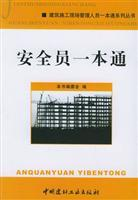 security officer a pass (Construction through the construction site personnel a series of books)(...