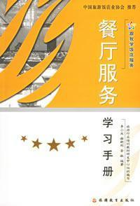 restaurant service learning manual(Chinese Edition): LI XIAO BING.