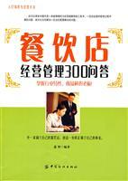 restaurants Management 300 Q A(Chinese Edition): XIAO YE BIAN ZHU