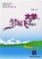 University. where dreams take off(Chinese Edition): FENG GANG ZHU BIAN