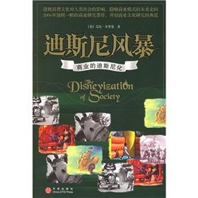 The Disneyization of society(Chinese Edition): YING) AI LUN BU LI MAN ZHU