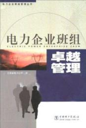 Electric power enterprise crew excellence management(Chinese Edition): JIANG SU SHENG DIAN LI GONG ...