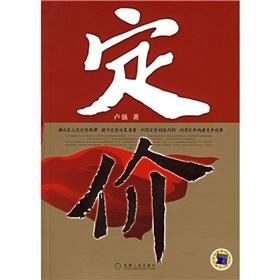 Pricing(Chinese Edition): LU QIANG BIAN ZHU