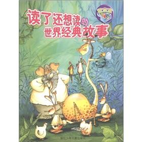 read the classic story of the world want to read the Blue Pack(Chinese Edition): BEN SHE.YI MING