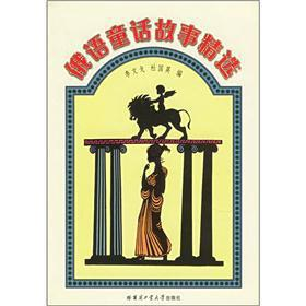 Selected Russian fairy tales(Chinese Edition): LI WEN GE. DU GUO YING BIAN