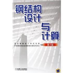 steel structure design and calculation (2): BAO TOU GANG TIE SHE JI YAN JIU ZONG YUAN DENG BIAN