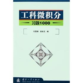 engineering calculus exercises 1000(Chinese Edition): LIU JING LIN
