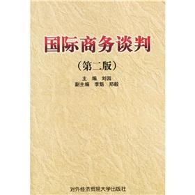 international business negotiations - (Second Edition)(Chinese Edition): LIU YUAN