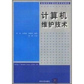 Computer Maintenance Technology: CHENG YU. YU YAN XIONG. MIN LIAN YING BIAN ZHU