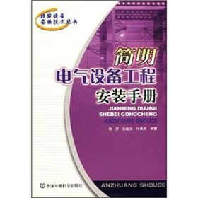 simple electrical equipment engineering. installation manual(Chinese Edition): XU DI