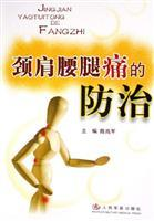 neck. shoulder. low back pain prevention(Chinese Edition): CHEN ZHAO JUN BIAN ZHU