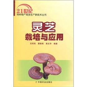 fungus cultivation and application of (21 special properties of new technology and efficient ...