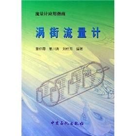 Flowmeter Application Guide: JIANG ZHONG XIA. JIANG CHUAN TAO. LIU GUI FANG BIAN ZHU