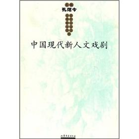 Chinese New Humanities Theatre(Chinese Edition): LIU FANG ZHENG BIAN XUAN