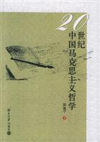 20 Century Chinese Marxist Philosophy(Chinese Edition): GUO JIAN NING ZHU