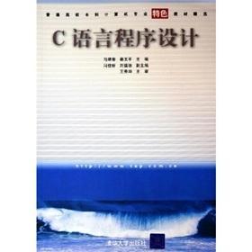 C language program design: MA JING SHAN.