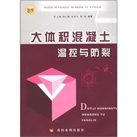 temperature control of mass concrete and cracking(Chinese Edition): PENG LI HAI . (DENG) BIAN ZHU