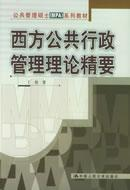 the language of public administration: Bureaucracy. modernity and postmodernity(Chinese Edition): ...