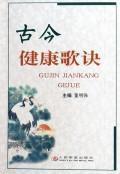 ancient and modern health verses(Chinese Edition): DONG MING QIANG ZHU BIAN