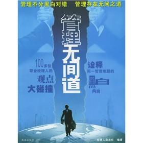 management Infernal Affairs(Chinese Edition): JING LI REN ZA ZHI SHE BIAN ZHU
