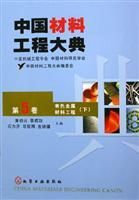 China Materials Engineering Dictionary (Volume 5) non-ferrous materials engineering (Vol.2)(Chinese...