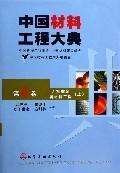 China Materials Engineering Dictionary (Volume 8) Inorganic: JIANG DONG LIANG