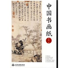 Chinese Painting and Calligraphy Paper(Chinese Edition): LIU REN QING ZHU