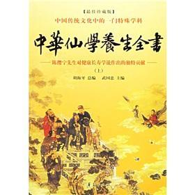 Chinese fairy school health book (all 3: HU HAI YA