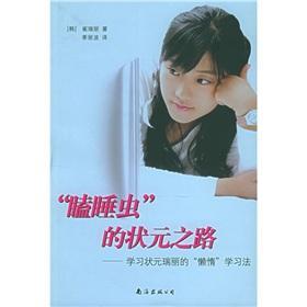 Sleepy. the champion of the Road(Chinese Edition): HAN CUI RUI LI ZHU