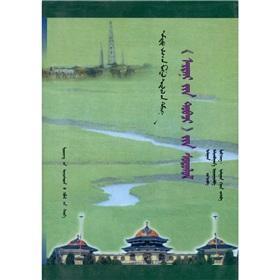 Origin of Mongolia research - (Mongolian): WU LAN