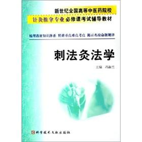 Acupuncture Moxibustion Law (New Century Chinese acupuncture and massage professional courses ...